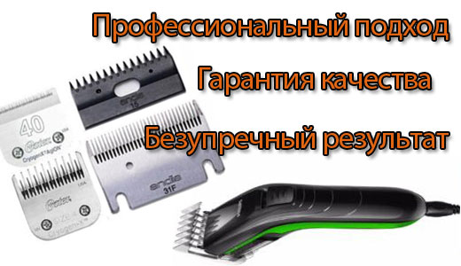 Заточка машинок для стрижки волос в домашних условиях